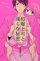 和服上司と淫らな秘密 (ぶんか社コミックス S*girl Selection)