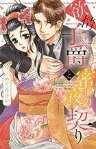 欲情子爵と蜜夜の契り (ぶんか社コミックス S*girl Selection)