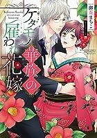 ケダモノ華族の雇われ花嫁 (ぶんか社コミックス Sgirl Selection Kindan Lovers)