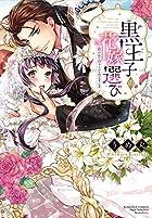 黒王子の花嫁選び 狙われたヴァージンウエディング (ぶんか社コミックス Sgirl Selection Kindan Lovers)