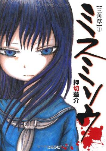 ぶんか社コミックス 全3巻