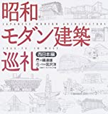 B087 『昭和モダン建築巡礼 西日本編』