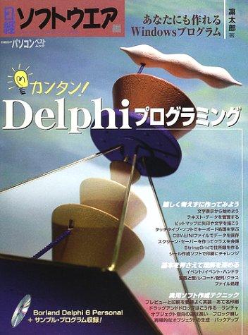 カンタン!Delphiプログラミングーあなたにも作れるWindowsプログラミング