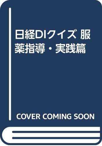 日経DIクイズ1巻、2巻