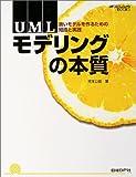 本: UMLモデリングの本質