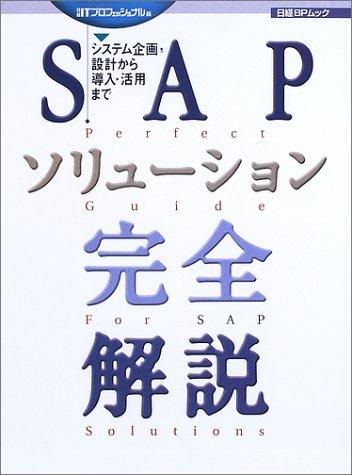SAPソリューション完全解説