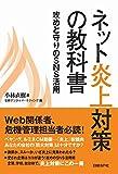ネット炎上対策の教科書 ~ 攻めと守りのSNS活用 ~(小林直樹)