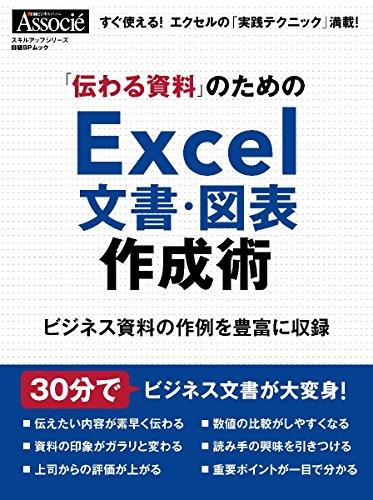 「伝わる資料」のための Excel文書・図表作成術 (日経BPムック スキルアップシリーズ) : 日経ビジネスアソシエ