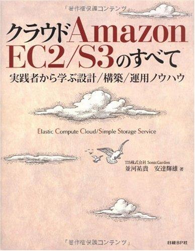 クラウドAMAZON EC2/S3のすべて (ITpro BOOKs)