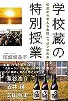 学校蔵の特別授業 佐渡から考える島国ニッポンの未来(尾畑 留美子)