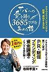 サバへの愛を語り3685万円を集めた話 クラウドファンディングで起業、成功する方法(右田孝宣)