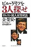 ビル・ゲイツを3人探せ サムスン流人材育成法