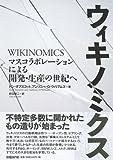 『ウィキノミクス』