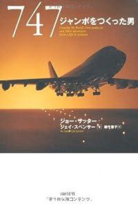 『747 ジャンボをつくった男』プレミアムレビュー