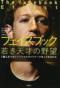 21世紀のロックスター 『フェイスブック 若き天才の野望』 デビッド・カークパトリック著 滑川海彦、高橋信夫翻訳