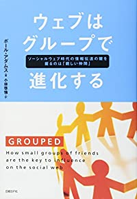 『ウェブはグループで進化する』 新刊超速レビュー