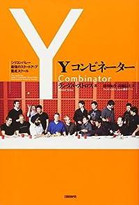 『Yコンビネーター』 - シリコンバレー最強のスタートアップ養成スクール