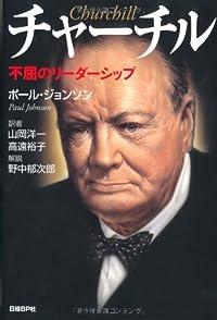 『チャーチル』有事といえる日本に送るリーダー論
