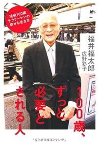 『100歳、ずっと必要とされる人』新刊超速レビュー