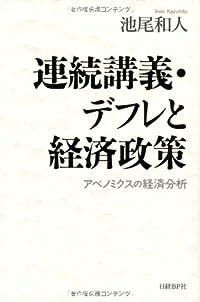 『連続講義・デフレと経済政策』by 出口 治明