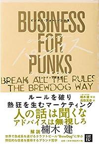 アドバイスは無視しろ『BUSINESS FOR PUNKS』