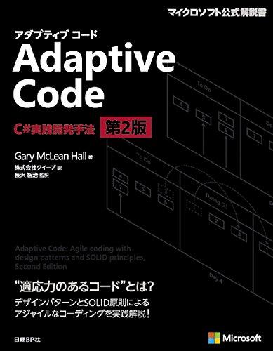 Adaptive Code ~ C#実践開発手法 第2版 (マイクロソフト関連書)