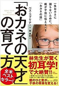 『「おカネの天才」の育て方 一生おカネに困らないために、親が子供に伝えるべき「おカネの話」』