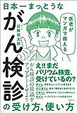医者がマンガで教える 日本一まっとうながん検診の受け方、使い方(近藤 慎太郎)