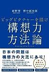 構想力の方法論(紺野 登, 野中郁次郎)