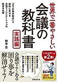 世界で一番やさしい会議の教科書(榊巻亮)