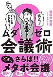 ムダゼロ会議術(横田 伊佐男)