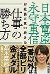 日本電産 永守重信が社員に言い続けた仕事の勝ち方(田村 賢司)