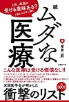 続 ムダな医療(室井一辰)