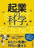 起業の科学 スタートアップサイエンス(田所 雅之)