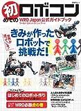 初めてのロボコン―WRO(ワールド・ロボット・オリンピアード)公式ガイドブック (日経BPムック)