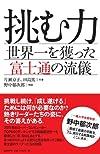 挑む力 世界一を獲った富士通の流儀(片瀬京子, 田島篤)
