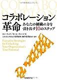 コラボレーション革命~あなたの組織の力を引き出す10のステップ(ロン・リッチ, カール・ウィージ)