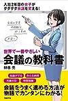 世界で一番やさしい会議の教科書(榊巻 亮)