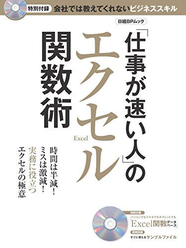 「仕事が速い人」のエクセル関数術 (日経BPムック) : 日経PC21