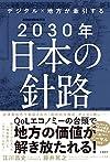 デジタル×地方が牽引する 2030年日本の針路(江川 昌史・藤井 篤之)