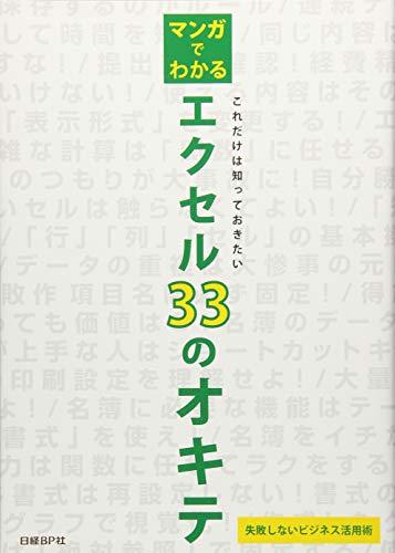 マンガでわかる エクセル33のオキテ , ビビッドパートナーズ, ハロー!パソコン教室 , 本 , Amazon.co.jp
