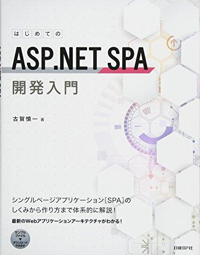 はじめてのASP.NET SPA開発入門 (マイクロソフト関連書)