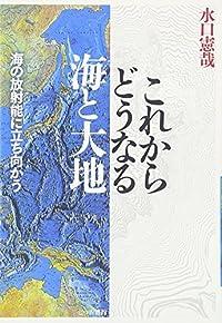 『これからどうなる海と大地』 週刊朝日9月2日号「ビジネス成毛塾」掲載