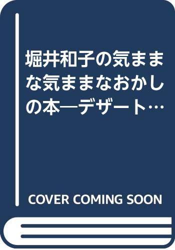 堀井和子の気ままな気ままなおかしの本