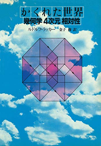 かくれた世界 幾何学・四次元・相対性
