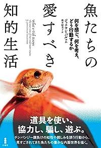 『魚たちの愛すべき知的生活―何を感じ、何を考え、どう行動するか』