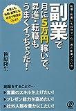 副業で月に5万円稼いで、昇進・転職もうまくイっちゃった!(笹原隆生)