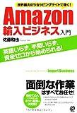 世界最大のショッピングサイトで稼ぐ! Amazon輸入ビジネス入門(佐藤和也)