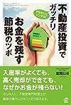 不動産投資でガッチリお金を残す節税のツボ(志賀公斗)