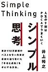 シンプル思考/人生の9割はPDCAでうまくいく(井上裕之)